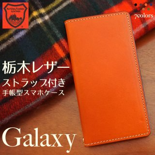 GALAXY スマホケース 手帳型 5G S20 S10 S10 S9 ギャラクシー ケース 栃木レザー 本革 ケース ストラップ付