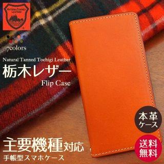 Android One HUAWEI LG style Qua phone OPPO 他 スマホケース 手帳型  栃木レザー 本革 ケース ベルトなし