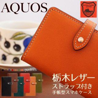 AQUOS スマホケース 手帳型 sense3 plus lite R3 R5G アクオス ケース 栃木レザー 本革 ケース ストラップ付