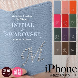iPhone 12 12Pro 12mini ケース SE 第2世代 8 7 11 XR 11Pro Max 手帳型  サフィアーノレザー スワロフスキー イニシャル アルファベット ベルトなし