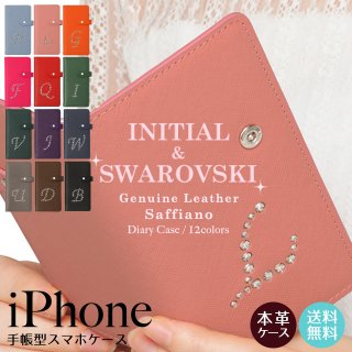 iPhone 12 12Pro 12mini ケース SE 第2世代 8 7 11 XR 11Pro Max 手帳型  サフィアーノレザー スワロフスキー イニシャル アルファベット ベルト付き