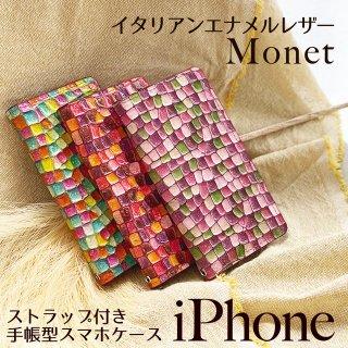 anan掲載 iPhone 13 13Pro 13mini ケース SE 第2世代 12 11 8 XR 12Pro Max スマホケース 手帳型  イタリアンエナメルレザー モネ ベルトなし