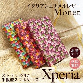 anan掲載 Xperia スマホケース 手帳型 Xperia10 Xperia8 Xperia5 Xperia1 XZ3 XZ2 イタリアンエナメルレザー モネ ベルトなし 送料無料