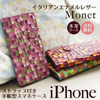 【anan掲載】 iPhone11 Pro Max iPhoneXR iPhoneXS X iPhone8 イタリアンエナメルレザー ケース 手帳型 モネ 右利き 左利き ベルト付き 【送料無料】