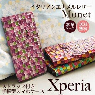 anan掲載 Xperia スマホケース 手帳型 Xperia10 Xperia8 Xperia5 Xperia1 XZ3 XZ2 イタリアンエナメルレザー モネ ベルト付き 送料無料
