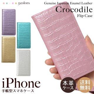 【anan掲載】 iPhone11 Pro Max iPhoneXR XS Max X iPhone8 エナメルレザー クロコダイル柄 ラメ 手帳型 ケース 右利き 左利き ベルトなし 【送料無料】