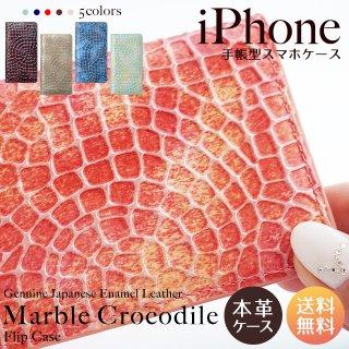 【anan掲載】 iPhone11 Pro Max iPhoneXR iPhoneXS X iPhone8 エナメルレザー マーブル クロコダイル ケース 右利き 左利き ベルトなし 【送料無料】