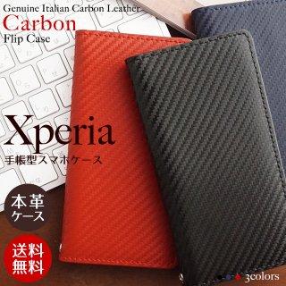 Xperia エクスペリア XZ2 XZ1 XZs XZ カーボンレザー イタリアンレザー 手帳型 ケース フリップ 右利き 左利き 【送料無料】