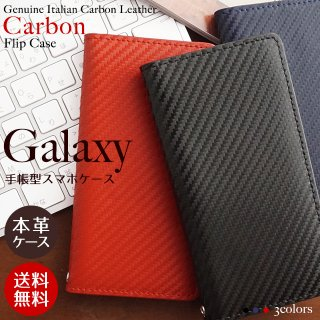 GALAXY S10 ギャラクシー カーボンレザー イタリアンレザー 手帳型 ケース フリップ 右利き 左利き 【送料無料】
