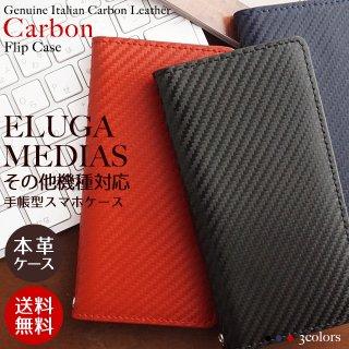 ELUGA MEDIAS など 主要機種 カーボンレザー イタリアンレザー 手帳型 ケース フリップ 右利き 左利き 【送料無料】