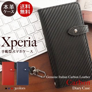 Xperia エクスペリア XZ2 XZ1 XZs XZ 本革 スマホケース カーボンレザー イタリアンレザー ケース 手帳型 ベルト付き 右利き 左利き 【送料無料】