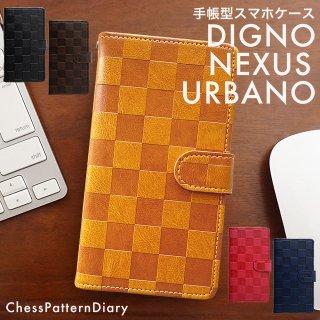 DIGNO NEXUS URBANO  スマホケース 手帳型 ディグノ ネクサス アルバーノ チェスパターン チェス盤 模様 チェック ケース ベルト付き