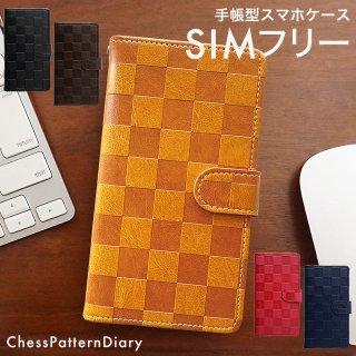 SIMフリー ケース シムフリー 手帳型 スマホケース SIMフリーカバー チェスパターン ベルト付き