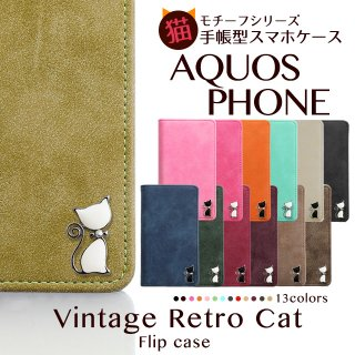 AQUOS PHONE ケース アクオスフォン 手帳型 スマホケース スマホカバー ヴィンテージ風 レトロ 猫 ネコ