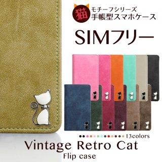 SIMフリー ケース シムフリー 手帳型 スマホケース スマホカバー SIMフリーカバー ヴィンテージ風 レトロ 猫 ネコ ベルトなし