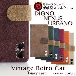 NEXUS DIGNO URBANO ネクサス ディグノ アルバーノ ケース 手帳型 スマホケース スマホカバー ヴィンテージ風 レトロ 猫 ネコ ベルト付き