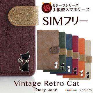 SIMフリー ケース シムフリー 手帳型 スマホケース スマホカバー SIMフリーカバー ヴィンテージ風 レトロ 猫 ネコ ベルト付き