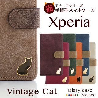 Xperia スマホケース 手帳型 Xperia10 Xperia8 Xperia5 Xperia1 XZ3 XZ2 エクスペリア ヴィンテージ風 キャット 猫 ネコ モチーフ ベルト付き