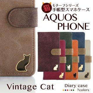 AQUOS PHONE ケース アクオスフォン 手帳型 スマホケース スマホカバー ヴィンテージ風 キャット 猫 ネコ