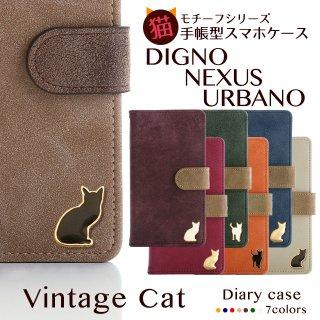 NEXUS DIGNO URBANO ネクサス ディグノ アルバーノ ケース 手帳型 スマホケース スマホカバー ヴィンテージ風 キャット 猫 ネコ ベルト付き