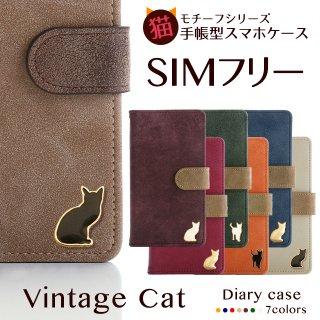 SIMフリー スマホケース 手帳型 楽天モバイル HUAWEI ASUS OPPO 他 シムフリー ヴィンテージ風 キャット 猫 ネコ モチーフ ベルト付き