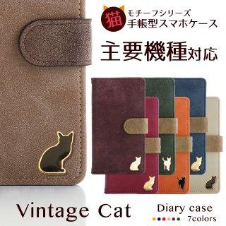 らくらくスマホ ディズニーモバイル など ケース 手帳型 スマホケース スマホカバー カバー ヴィンテージ風 キャット 猫 ネコ ベルト付き