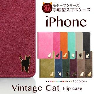 iPhoneXR iPhoneXS Max X iPhone8 iPhone7 iPhone6 iPhone5 ケース 手帳型 スマホケース ヴィンテージ風 キャット 猫 ネコ ベルトなし