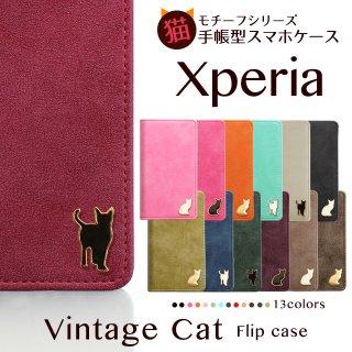 XPERIA XZ2 XZ1 XZs XZ ケース エクスペリア 手帳型 スマホケース スマホカバー ヴィンテージ風 キャット 猫 ネコ ベルトなし
