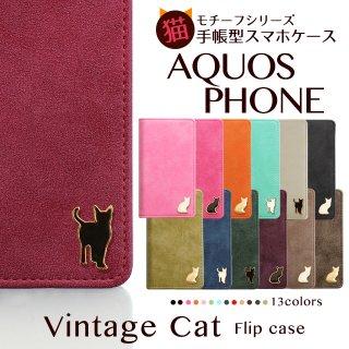 AQUOS スマホケース 手帳型 sense3 plus lite R3 R5G アクオス ケース ヴィンテージ風 キャット 猫 ネコ モチーフ ベルトなし