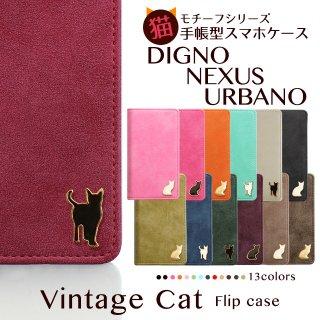 NEXUS DIGNO URBANO ネクサス ディグノ アルバーノ ケース 手帳型 スマホケース スマホカバー ヴィンテージ風 キャット 猫 ネコ ベルトなし