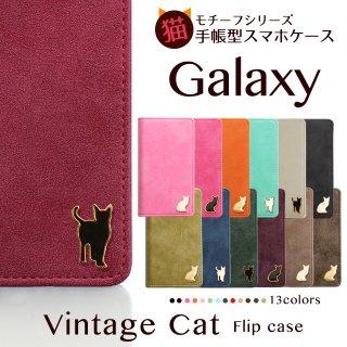 GALAXY ケース ギャラクシー 手帳型 スマホケース スマホカバー GALAXYカバー ヴィンテージ風 キャット 猫 ネコ ベルトなし