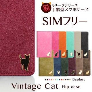 SIMフリー スマホケース 手帳型 楽天モバイル HUAWEI ASUS OPPO 他 シムフリー ヴィンテージ風 キャット 猫 ネコ モチーフ ベルトなし