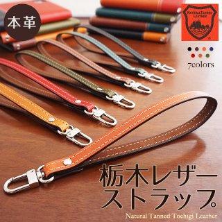 栃木レザー ストラップ 本革 オイルレザー 手帳型 スマホケース用ストラップ  ステッチ 全7色