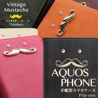 AQUOS PHONE ケース アクオスフォン 手帳型 スマホケース スマホカバー ヴィンテージ風 ヒゲ 口ひげ