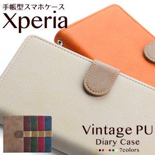 Xperia XZ3 XZ2 XZ1 XZs XZ エクスペリア ケース エクスペリアケース 手帳型 スマホケース ヴィンテージ風  シンプル ベルト付き