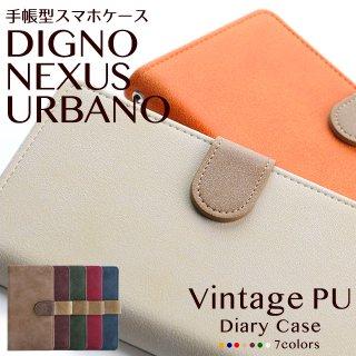 NEXUS DIGNO URBANO ネクサス ディグノ アルバーノ ケース 手帳型 スマホケース ヴィンテージ風 シンプル ベルト付き