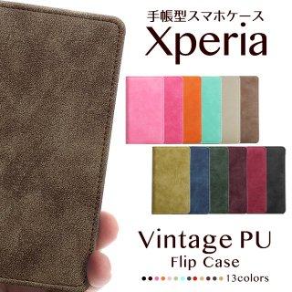 Xperia XZ3 XZ2 XZ1 XZs XZ ケース エクスペリア 手帳型 スマホケース ヴィンテージ風 フリップ ベルトなし