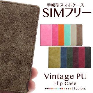 SIMフリー ケース シムフリー 手帳型 楽天モバイル ASUS スマホケース SIMフリーカバー ヴィンテージ風 シンプル フリップ ベルトなし