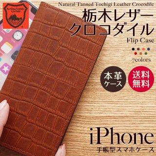 iPhone11 Pro Max iPhoneXR iPhoneXS X iPhone8 iPhone7 栃木レザー クロコダイル 本革 スマホケース 手帳型 右利き 左利き ベルトなし 【送料無料】