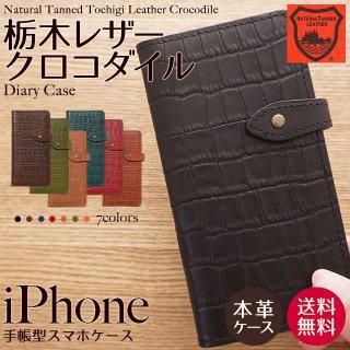 iPhone11 Pro Max iPhoneXR iPhoneXS X iPhone8 iPhone7 栃木レザー クロコダイル 本革ケース 手帳型ケース 右利き 左利き ベルト付き 【送料無料】