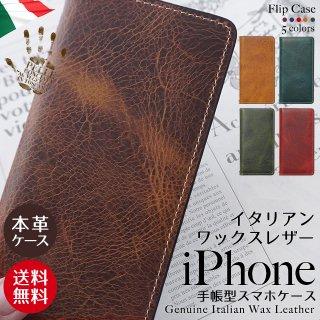 <img class='new_mark_img1' src='https://img.shop-pro.jp/img/new/icons5.gif' style='border:none;display:inline;margin:0px;padding:0px;width:auto;' />iPhoneX iPhone8 iPhone7 iPhone6 Plus iPhoneケース イタリアンワックスレザー 本革ケース スマホケース 手帳型 フリップケース 右利き 左利き 【送料無料】