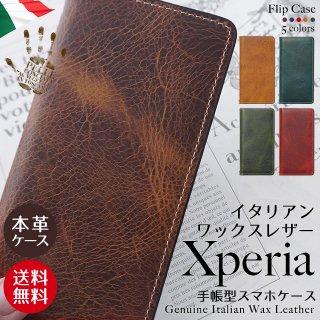 Xperia エクスペリア XZ2 XZ1 XZs XZ イタリアンワックスレザー 本革ケース スマホケース 手帳型 フリップケース 右利き 左利き 【送料無料】