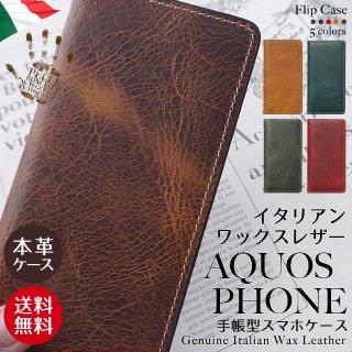 AQUOS スマホケース 手帳型 sense3 plus lite R3 R5G アクオス ケース イタリアンワックスレザー 本革 ケース ベルトなし 送料無料