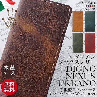 DIGNO NEXUS URBANO  スマホケース 手帳型 ディグノ ネクサス アルバーノ イタリアンワックスレザー 本革 ケース ベルトなし 送料無料