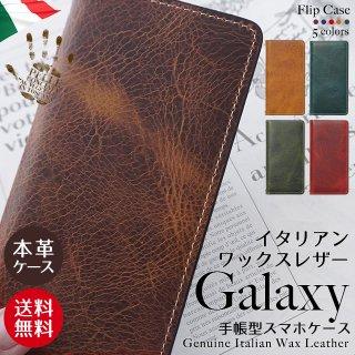 GALAXY スマホケース 手帳型 5G S20 S10 S10 S9 ギャラクシー ケース イタリアンワックスレザー 本革 ケース ベルトなし 送料無料