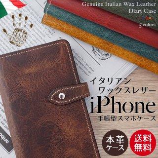 iPhoneX iPhone8 iPhone7 iPhone6 Plus iPhoneケース イタリアンワックスレザー 本革ケース スマホケース 手帳型 ベルト付き 右利き 左利き 【送料無料】