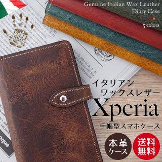 Xperia スマホケース 手帳型 Xperia10 Xperia8 Xperia5 Xperia1 XZ3 XZ2 イタリアンワックスレザー 本革 ケース ベルト付き 送料無料