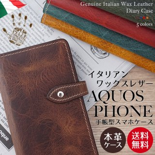 AQUOS スマホケース 手帳型 sense3 plus lite R3 R5G アクオス ケース イタリアンワックスレザー 本革 ケース ベルト付き 送料無料