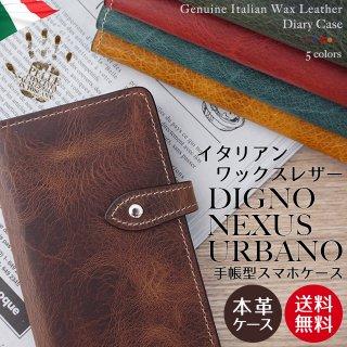 DIGNO NEXUS URBANO  スマホケース 手帳型 ディグノ ネクサス アルバーノ イタリアンワックスレザー 本革 ケース ベルト付き 送料無料