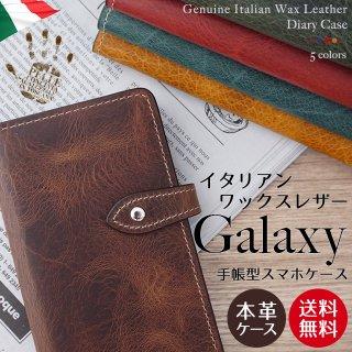 GALAXY スマホケース 手帳型 5G S20 S10 S10 S9 ギャラクシー ケース イタリアンワックスレザー 本革 ケース ベルト付き 送料無料